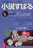 小説すばる 2010年 07月号 [雑誌]