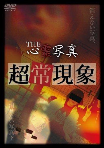 THE ghosts 'Paranormal phenomena', [DVD]