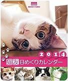 猫友日めくりカレンダー2014