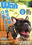 wan (ワン) 2008年 08月号 [雑誌]