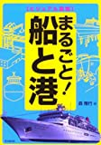ビジュアル図解まるごと!船と港 (DO BOOKS)