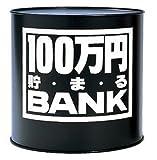 100万円貯まるバンク ブラック