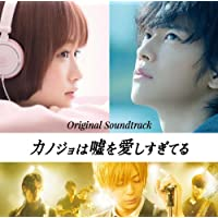 映画「カノジョは嘘を愛しすぎてる」~オリジナルサウンドトラック~