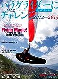 パラグライダーにチャレンジ2012-2013 (イカロス・ムック)
