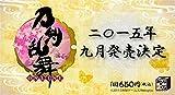 みんなのくじ 刀剣乱舞 ONLINE 1カートン (68個+ラストワン賞 くじ券68枚 販促品含む)