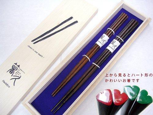結婚祝いギフトに最適な夫婦箸  ハート箸 夫婦セット (木箱セット)