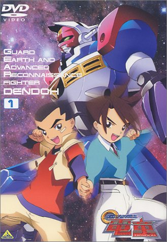 GEAR戦士 電童(1) [DVD]