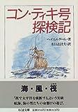 コン・ティキ号探検記 (ちくま文庫)