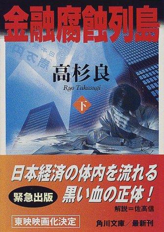 金融腐蝕列島 (下)