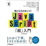 Amazon.co.jp: 確かな力が身につくJavaScript「超」入門 (確かな力が身につく「超」入門シリーズ) 電子書籍: 狩野 祐東: Kindleストア