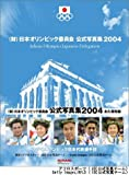 (財)日本オリンピック委員会公式写真集2004