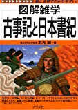 古事記と日本書紀 (図解雑学)