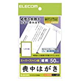 ELECOM 喪中ハガキ(絵柄) EJH-MS50G2