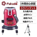 FUKUDA フクダ 5ライン ドット レーザー墨出し器 エレベーター三脚(1450mm)セット EK-451DP【日本語説明書付属】