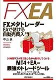 FXメタトレーダー EAで儲ける自動売買入門