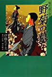 現代語で読む野菊の墓 (現代語で読む名作シリーズ)