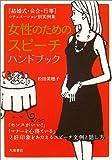 女性のためのスピーチハンドブック―結婚式・会合・行事 シチュエーション別実例集