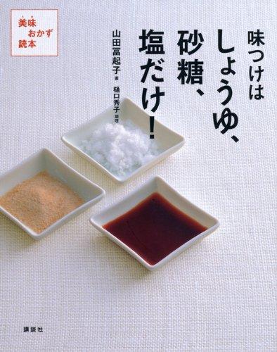 味つけはしょうゆ、砂糖、塩だけ! 美味おかず読本 (講談社のお料理BOOK)