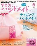 NHK すてきにハンドメイド 2014年 6月号 [雑誌] (NHKテキスト)