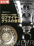 骨董をたのしむ (45) (別冊太陽) ロブマイヤー・グラスの世界