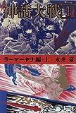 神話大戦 / 永井 豪 のシリーズ情報を見る