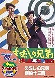 まむしの兄弟 懲役十三回 [DVD]