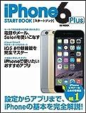 iPhone 6 Plus スタートブック (SB MOOK)