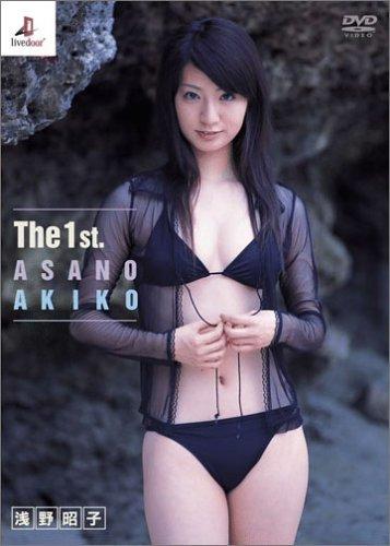 浅野昭子 The 1st. [DVD]