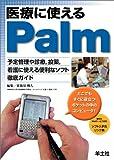 医療に使えるPalm―予定管理や診療,投薬,看護に使える便利なソフト徹底ガイド