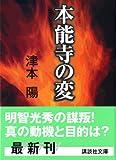 本能寺の変 (講談社文庫)