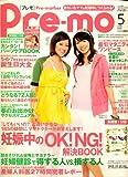 Pre-mo (プレモ) 2008年 05月号 [雑誌]