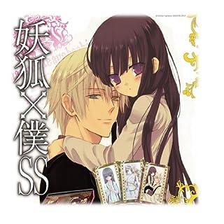 妖狐×僕SS トレーディングカード BOX