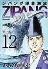 ジパング 深蒼海流 第12巻 2015年10月23日発売
