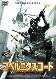 コペルニクスコード [DVD]