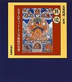 異境―日本人チベット・タンカ絵師の世界