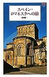 スペイン・ロマネスクへの旅―カラー版 (中公新書)