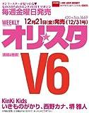 オリ☆スタ 2012年 12/31号 [雑誌]