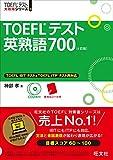 【CD2枚付】TOEFLテスト英熟語700 4訂版 (TOEFL(R)大戦略)