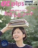 OZ plus(オズプラス) 2016年 03 月号 [雑誌]