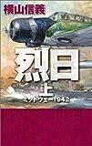 烈日—ミッドウェー1942〈上〉 (C・NOVELS)