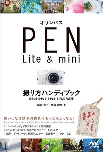 オリンパスPEN Lite & mini撮り方ハンディブック