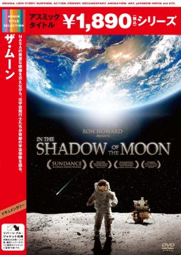 ザ・ムーン [DVD]