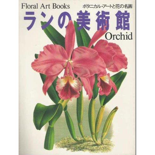 ランの美術館―ボタニカル・アートと花の名画 (Floral Art Books)