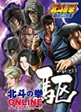 北斗の拳 ONLINE プレミアムパッケージ 「駆(かける)」