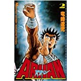 ARHAN / 竜崎 遼児 のシリーズ情報を見る