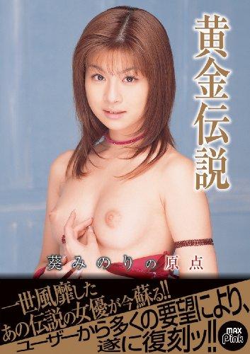 黄金伝説 葵みのりの原点 [DVD]