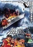 海嵐 ~ストーム・セイバー [DVD]