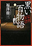 怪談実話 黒い百物語 (MF文庫ダ・ヴィンチ)