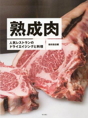 熟成肉 —人気レストランのドライエイジングと料理—
