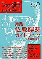 別冊サンガジャパン 1 実践!  仏教瞑想ガイドブック